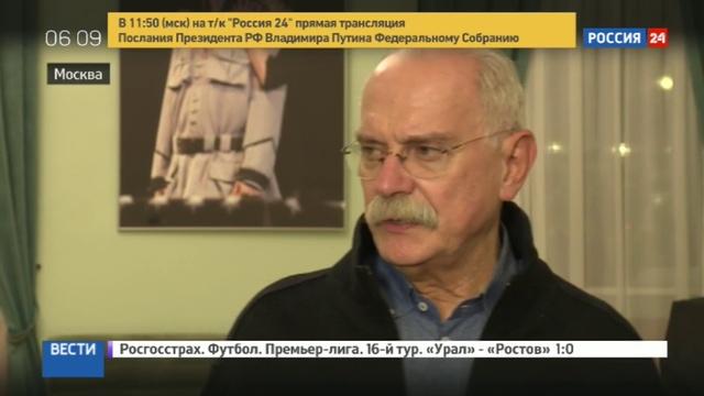 Новости на Россия 24 • На сцене вновь показали Метаморфозы Михалкова