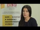 Отзыв Ксении Акушевой о курсе НЛП-практик