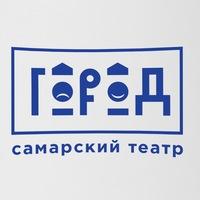 Логотип ГОРОД театр