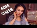🔴 АСМР стрим 🔴 ASMR stream - Мурашки для Моей Няшки - шепот, триггеры / whisper, triggers