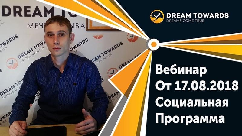 DREAMTOWARDS Социальная программа - вебинар от 17.08.2018 Евгений Жебанов