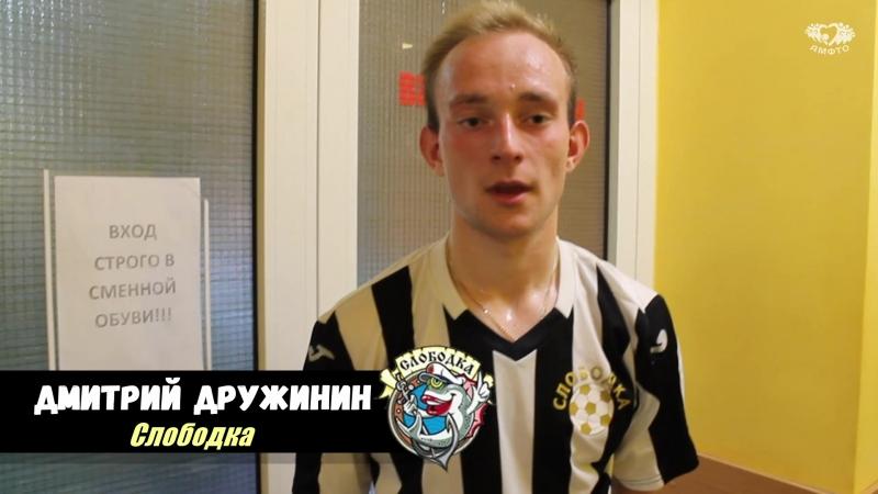 ⚽⚽ Послематчевое интервью Дмитрий Дружинин Слободка ⚽⚽