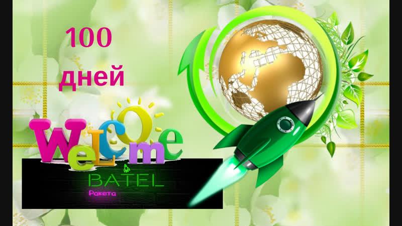 Svetlana Smirnova 100 дней