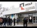 Потеря рынков - Япония не хочет больше сотрудничать с российской компанией «Русал»