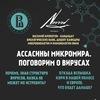 Научпоп лекторий Nevvod.ru