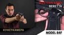 Beretta 84 от Western Arms