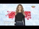 Глюкоза поздравляет канал ТНТ Music с Новым годом (2017 год)