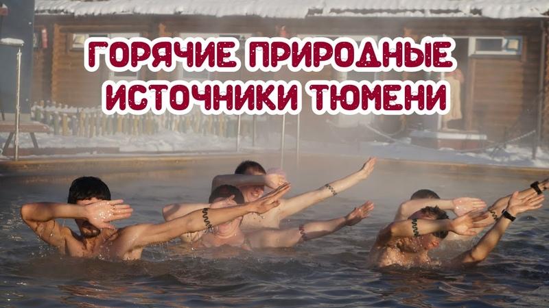 Тюменские горячие источники. Обзор 4-х горячих источников Тюмени (Аван, Советский, Сосновый бор, Яр)