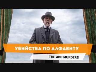 Убийства по алфавиту | The ABC Murders  Трейлер сериала 2018