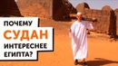 СУДАН АФРИКА Потерянные пирамиды или загадки черных фараонов