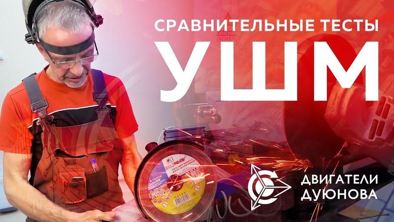 Проект «Двигатели Дуюнова» | Сравнительные тесты УШМ «Славянка» и классика (Болгарка)