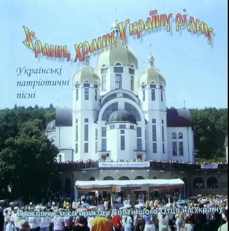 Стрілецька пісня Не сміє бути в нас страху - хор Тернопільської Вищої Духовної Семінарії