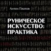 Антон Платов. Руническое искусство. Екатеринбург