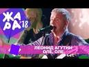 Леонид Агутин Оле оле ЖАРА В БАКУ Live 2018