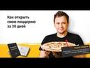 Откройте свою прибыльную пиццерию за 30 дней!