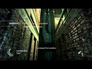 Прохождение игры Thief (2014) Ч.9