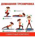 Девчонки, ловите тренировку на 5 минут Главное делаем упражнения интенсивно…