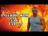 Виктор Овчинников. РУССКИЙ ЖИМ 55 кг на 134 раз. РЕКОРД РОССИИ до 95 кг.