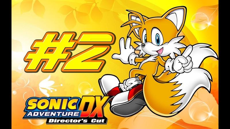 Прохождение Sonic Adventure DX (Tails) - часть 2 с канала зона веселья с саней