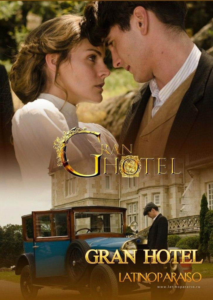 Gran Hotel (Alpha).  R5MEdOX4UD4