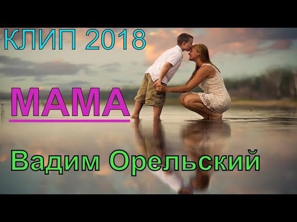 Очень хорошая песня про МАМУ 💞 Послушайте до конца МАМА Вадим Орельский