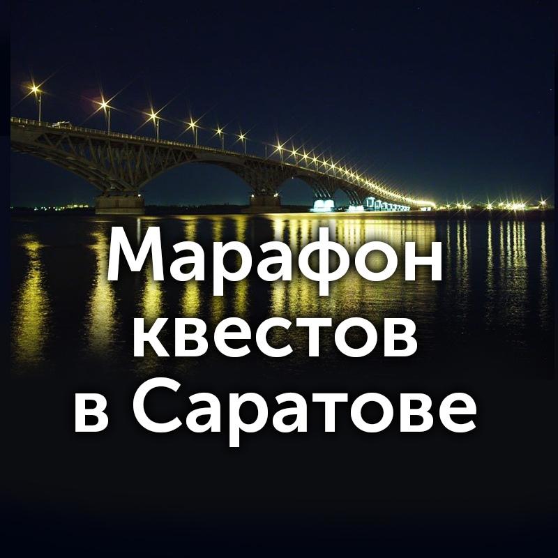 Афиша Саратов Марафон квестов Саратов