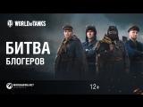 World of Tanks Битва блогеров