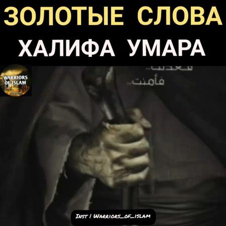 """Герои Ислама """"📖 Золотые слова Умара ибн аль Хаттаба 🌙"""