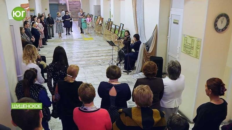 Культурная столица-2018. Выставка в Шушенском РЦК