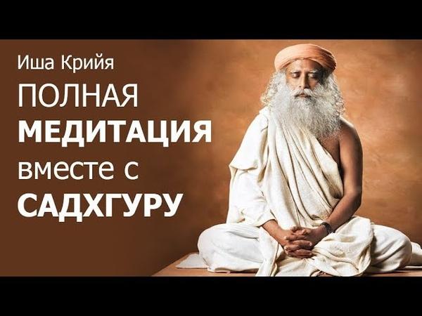 Иша Крийя, полная медитация вместе с Садхгуру йога