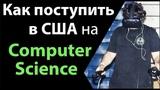 Студент Computer Science в США Как поступить в университет в США после школы в России ProgBlog TV