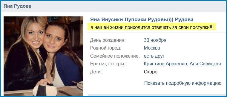 Саша Задойнов и Яна Рудова расстались?!