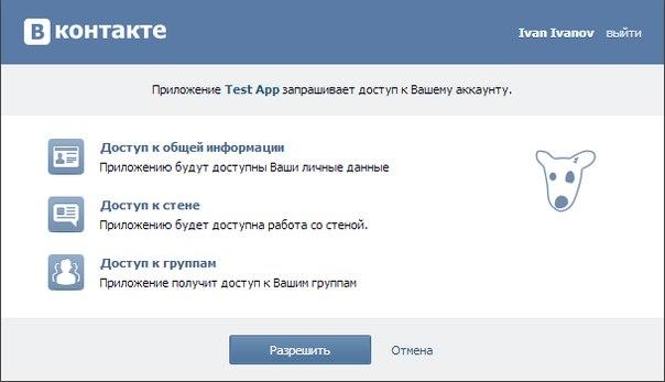 как скачать приложение вконтакте - фото 4