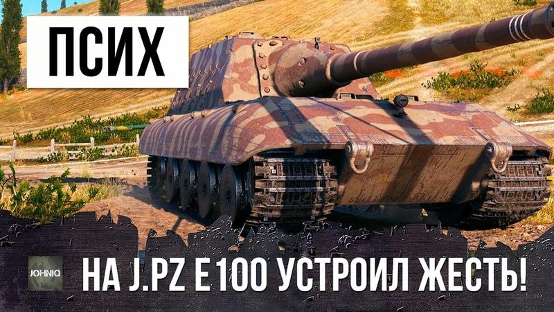 ПСИХ НА JAG.PZ E100