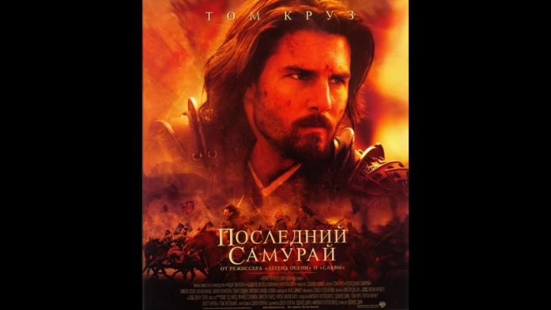 Последний самурай (2004) боевик, военный, драма, исторический
