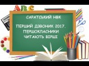 Перший дзвоник 2017 Першокласники читають вірші