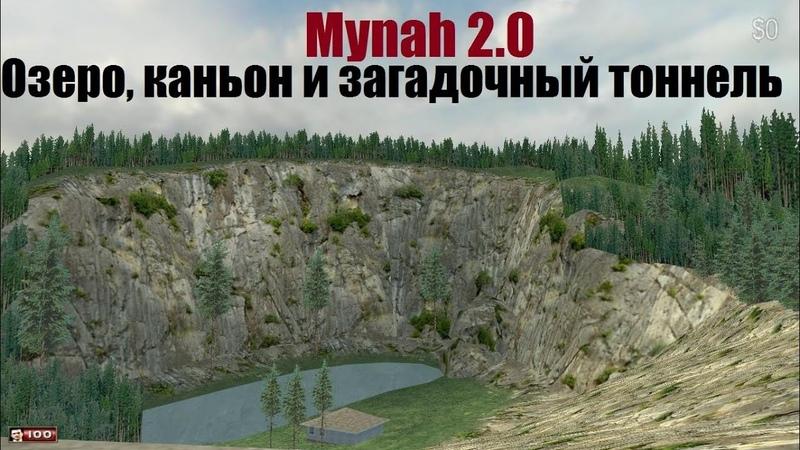MAFIA Mynah 2 0 Каньон смерти круглое озеро и тоннель