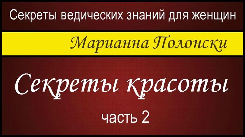 Секреты красоты - 2. Марианна Полонски (Секреты ведических знаний для женщин)