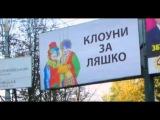 Ляшко-вандал рушит биг-борды с АНТИРЕКЛАМОЙ