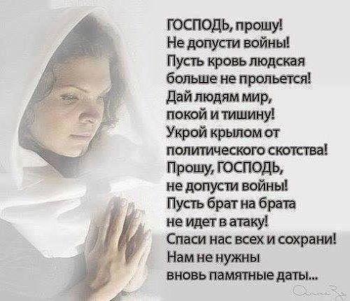 МОЛИТВА ЗА УКРАИНУ...