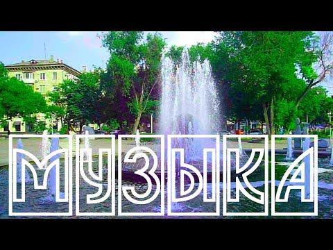 Красивый вид фонтана. Шум воды. Приятная музыка. Спокойная гитара.