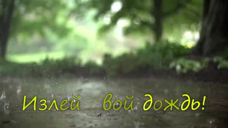 Излей свой дождь