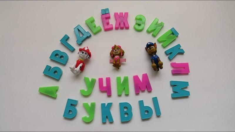 Учим азбуку: учим буквы с щенячьим патрулём. От А до М.
