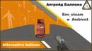 Source SDK - Ballon-Gas (Апгрейд Баллона)