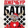 Джечбур Батл   Ижевск   11 марта