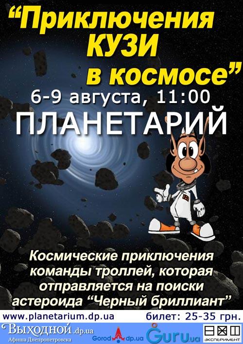Приключения Кузи в космосе. Днепропетровский планетарий.