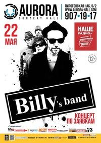 22/05 - BILLY`s BAND в AURORA CONCERT HALL