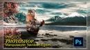 Photoshop Eğitimi | photoshop manipulation | Doğaya yelken açmak