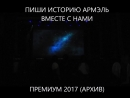 ЗАПУСК КОМПАНИИ Армэль-Armelle, ИТОГИ за 2015-2017 год