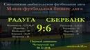 Мини-футбол 2018/19. РАДУГА - СБЕРБАНК 9:6 (обзор матча)